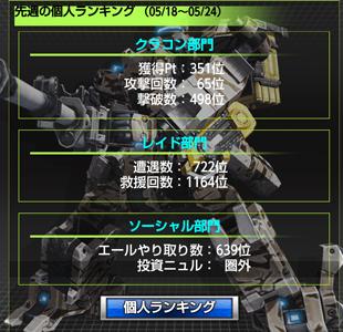 Screenshot_2015-05-26-01-24-05.png
