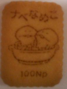 namekocookie3.jpg