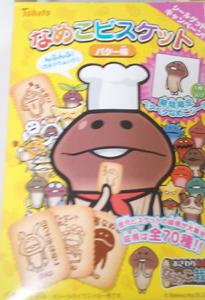 namekocookie4.jpg