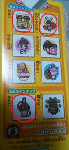 namekocookie7.jpg