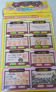 namekocookie8.jpg